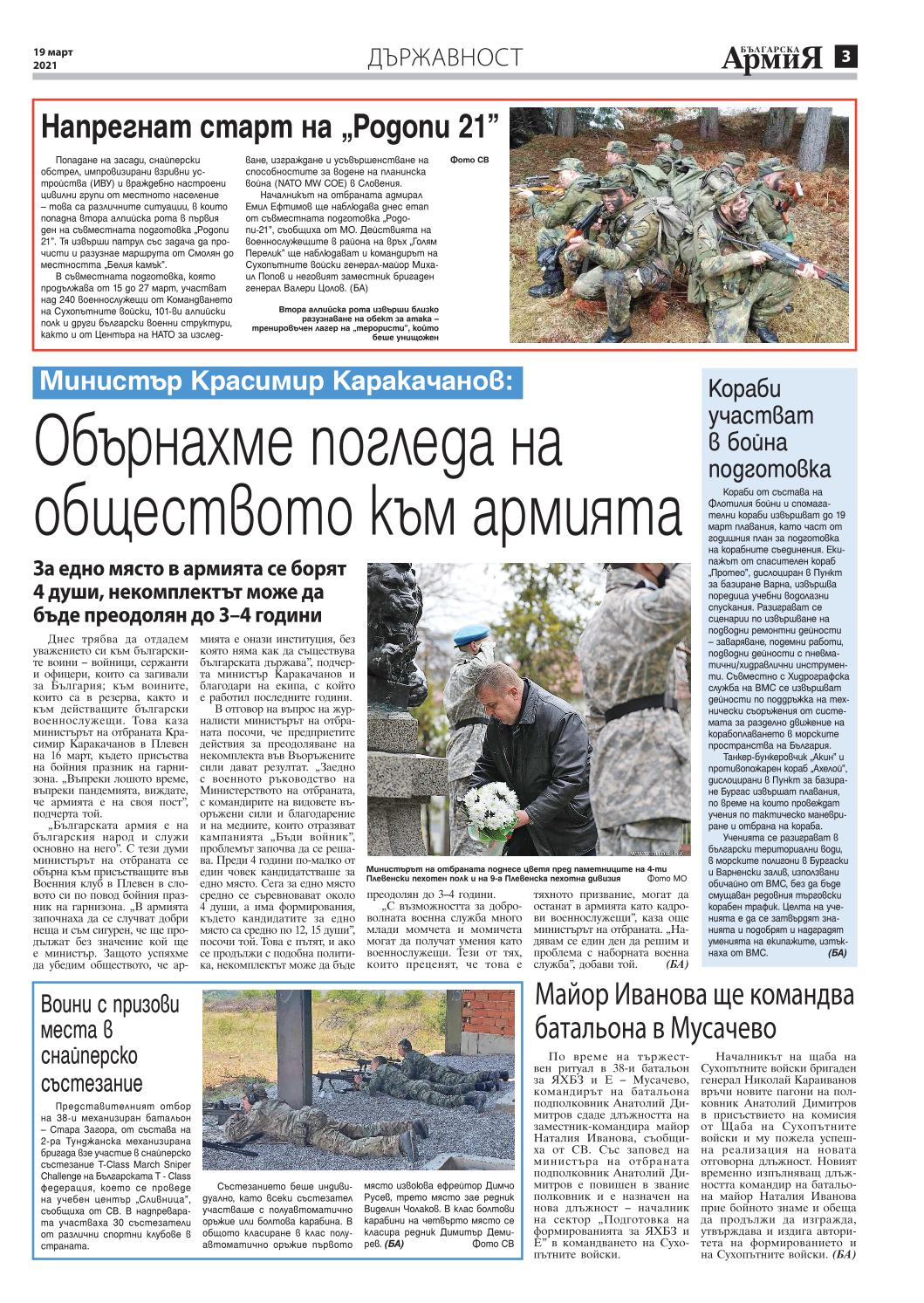 https://armymedia.bg/wp-content/uploads/2021/04/03.page1_-152.jpg