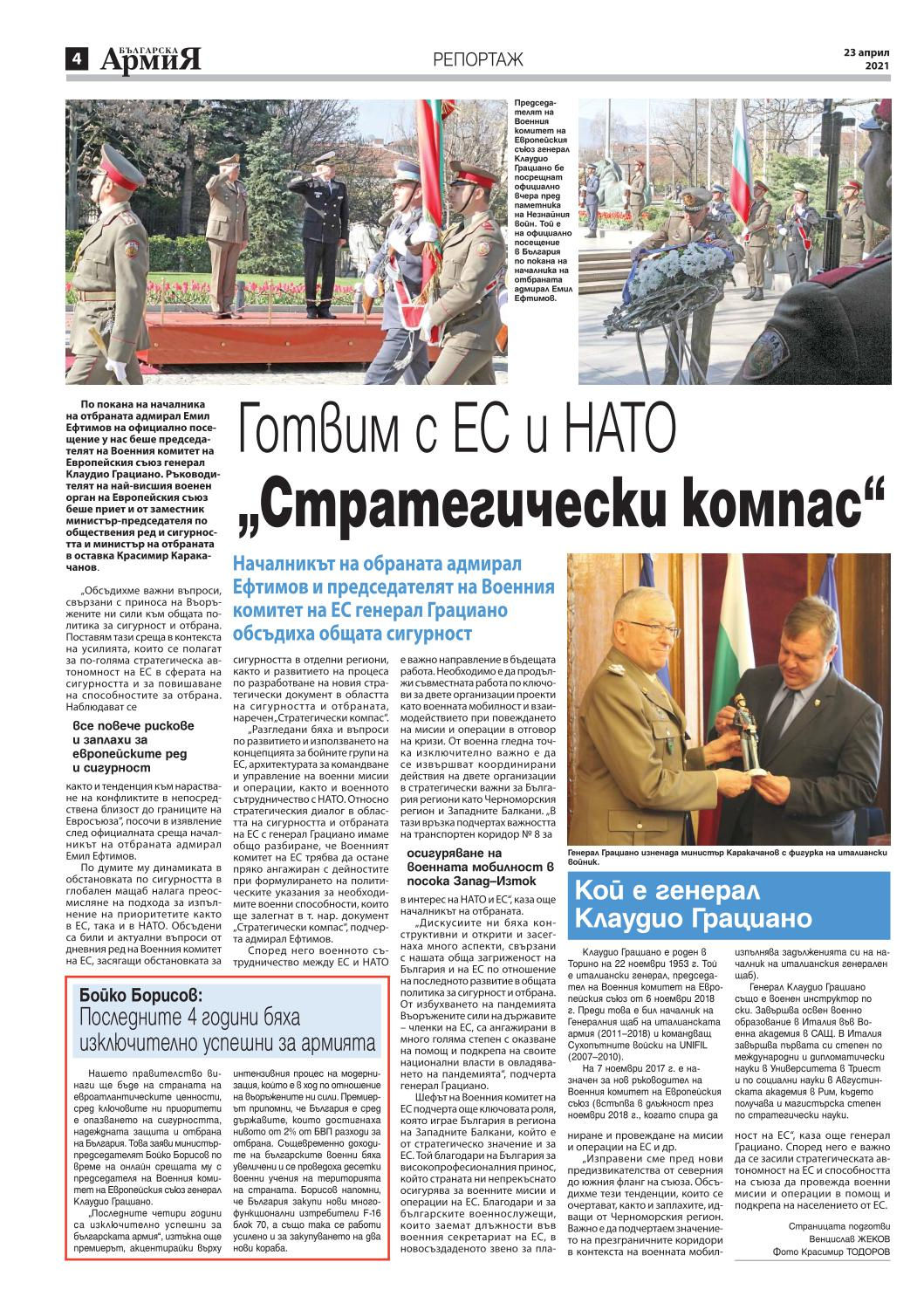 https://armymedia.bg/wp-content/uploads/2021/04/04.page1_-2.jpg