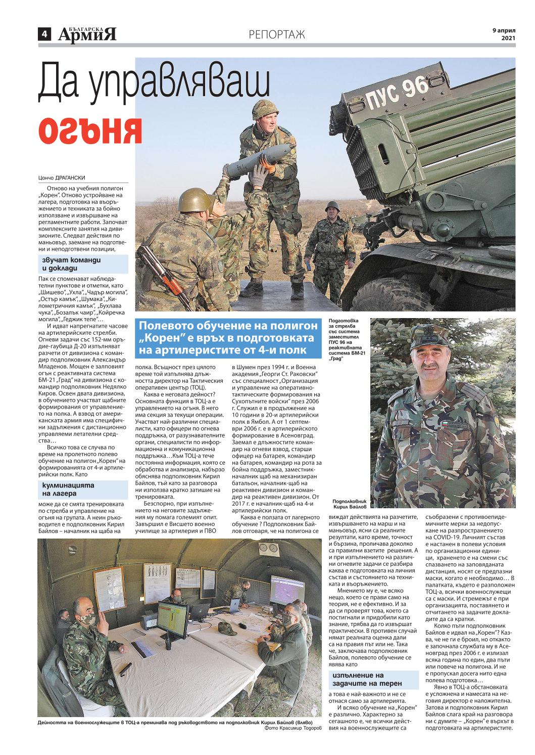 https://armymedia.bg/wp-content/uploads/2021/04/04.page1_.jpg