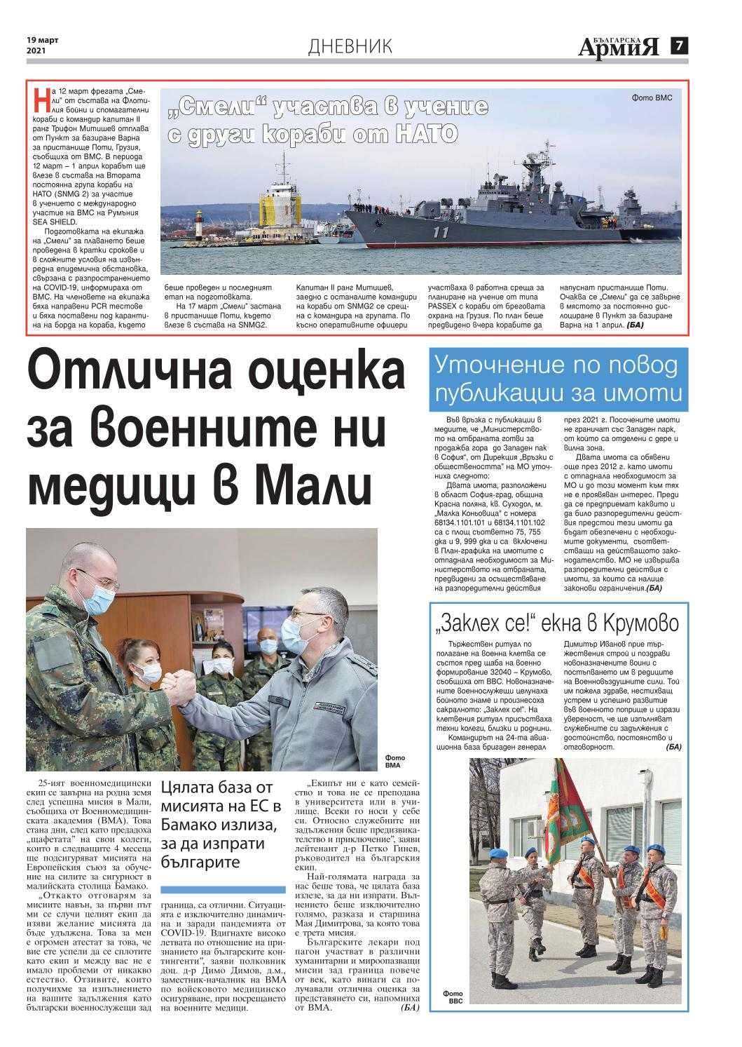https://armymedia.bg/wp-content/uploads/2021/04/07.page1_-152.jpg