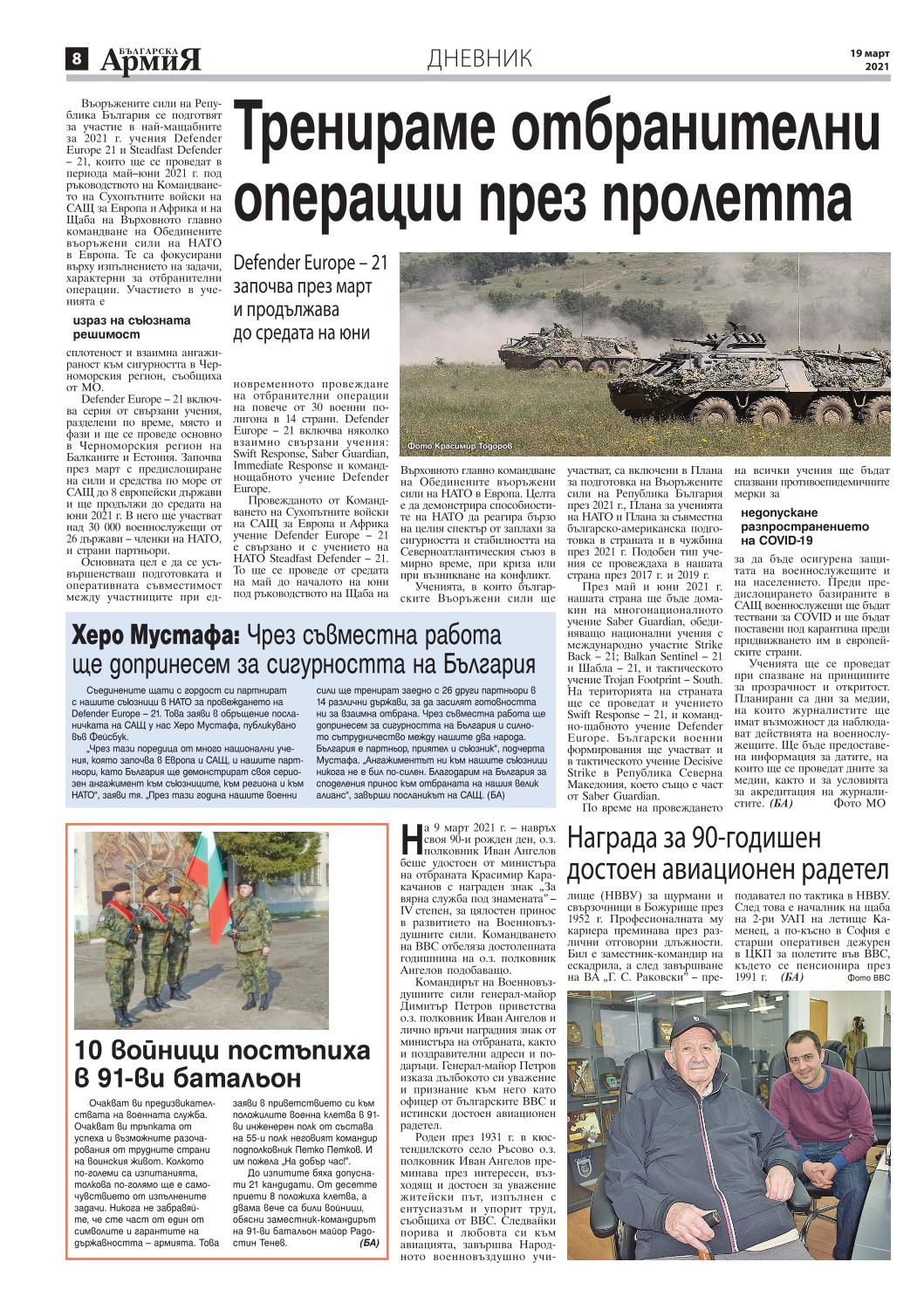 https://armymedia.bg/wp-content/uploads/2021/04/08.page1_-152.jpg