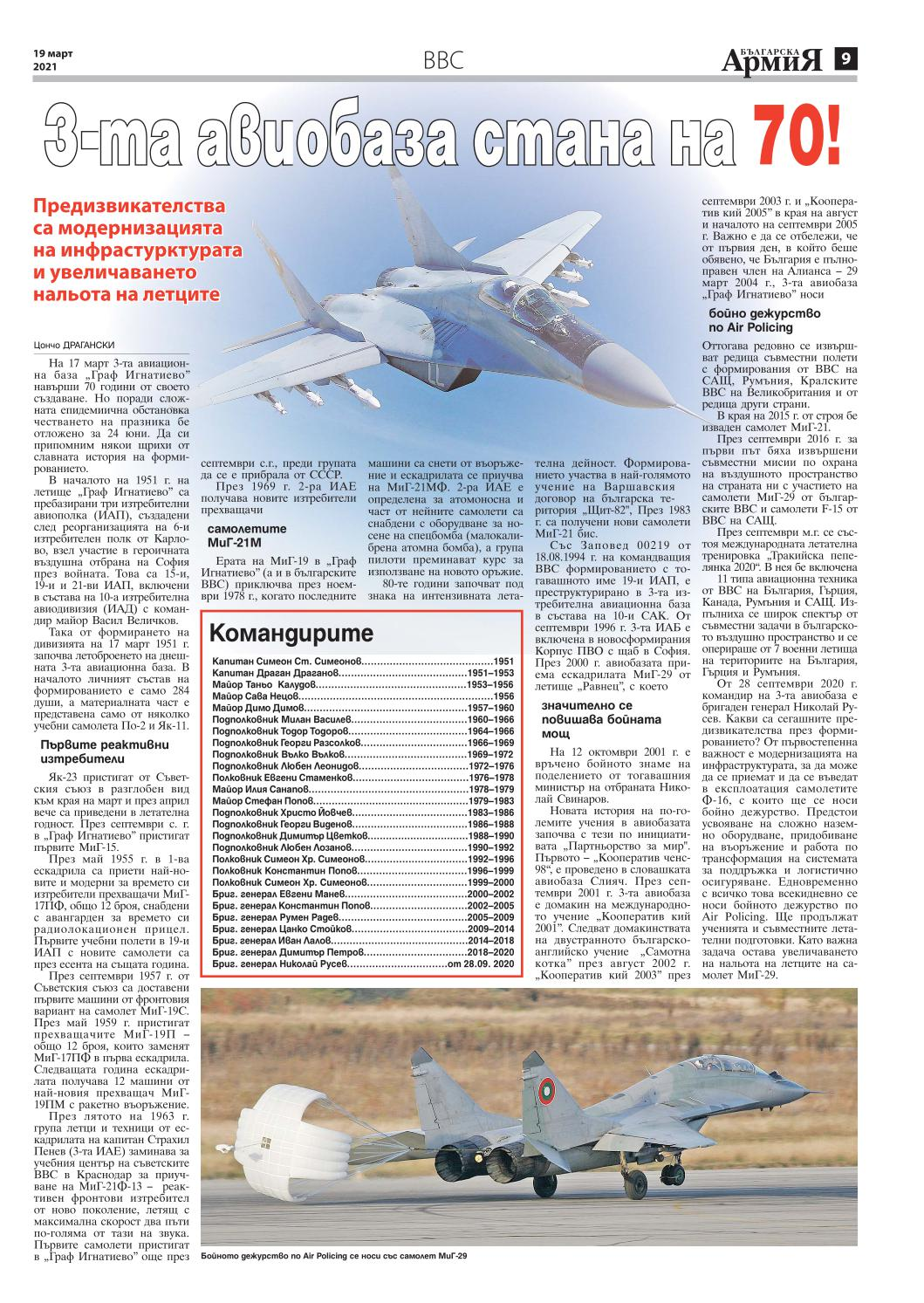 https://armymedia.bg/wp-content/uploads/2021/04/09.page1_-153.jpg