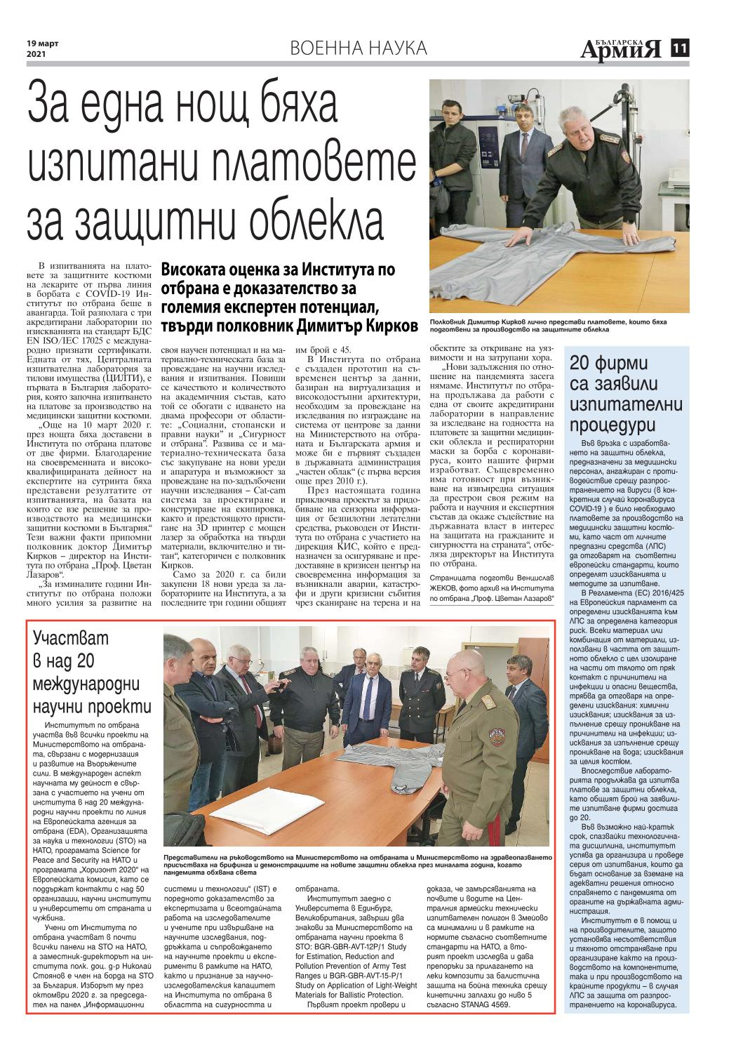 https://armymedia.bg/wp-content/uploads/2021/04/11.page1_-154.jpg