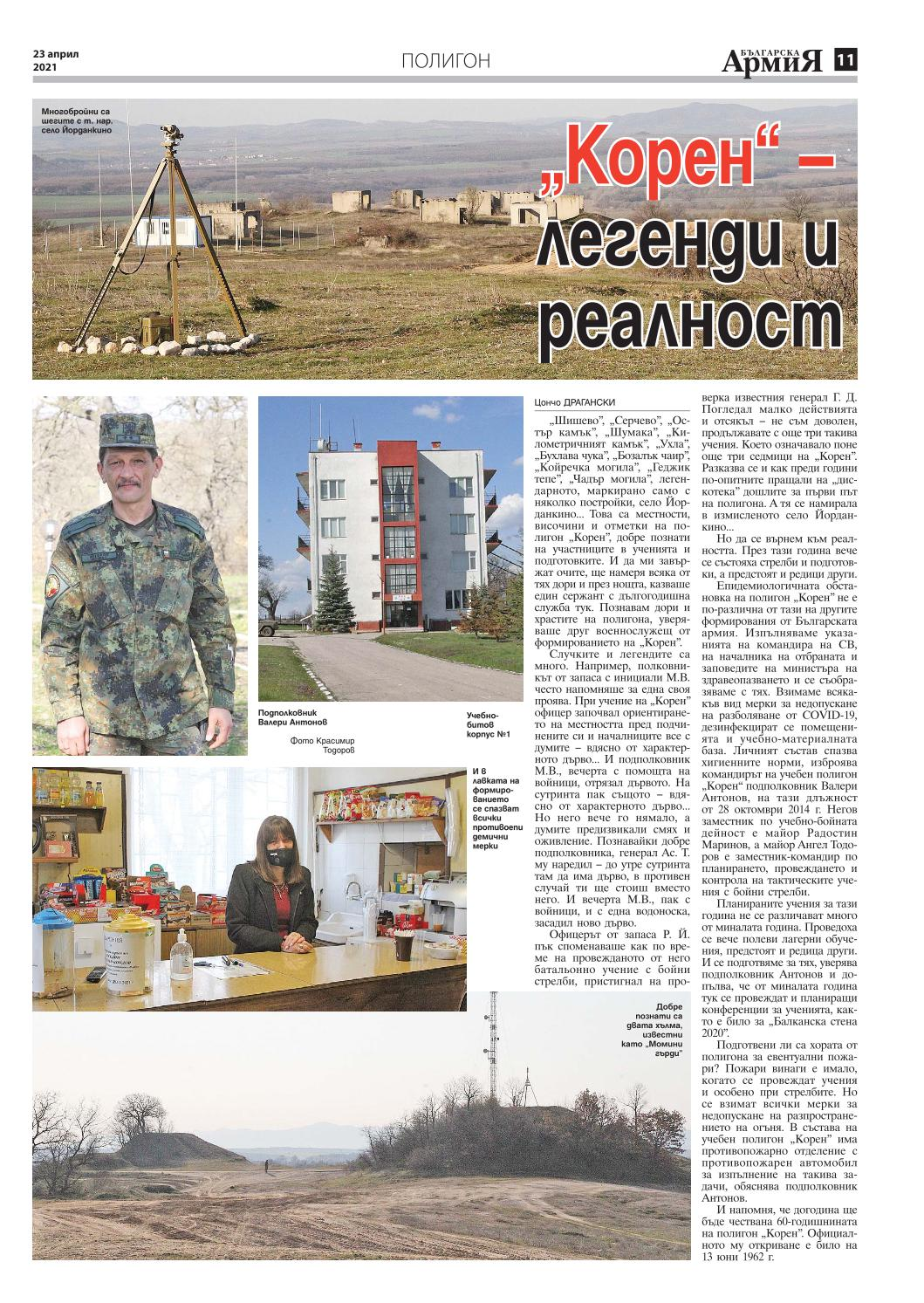 https://armymedia.bg/wp-content/uploads/2021/04/11.page1_-2.jpg