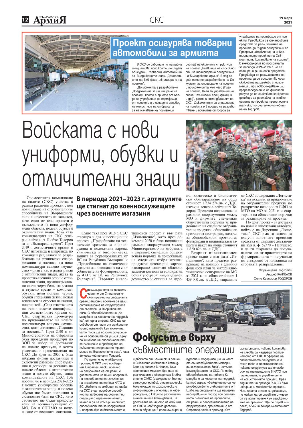 https://armymedia.bg/wp-content/uploads/2021/04/12.page1_-154.jpg
