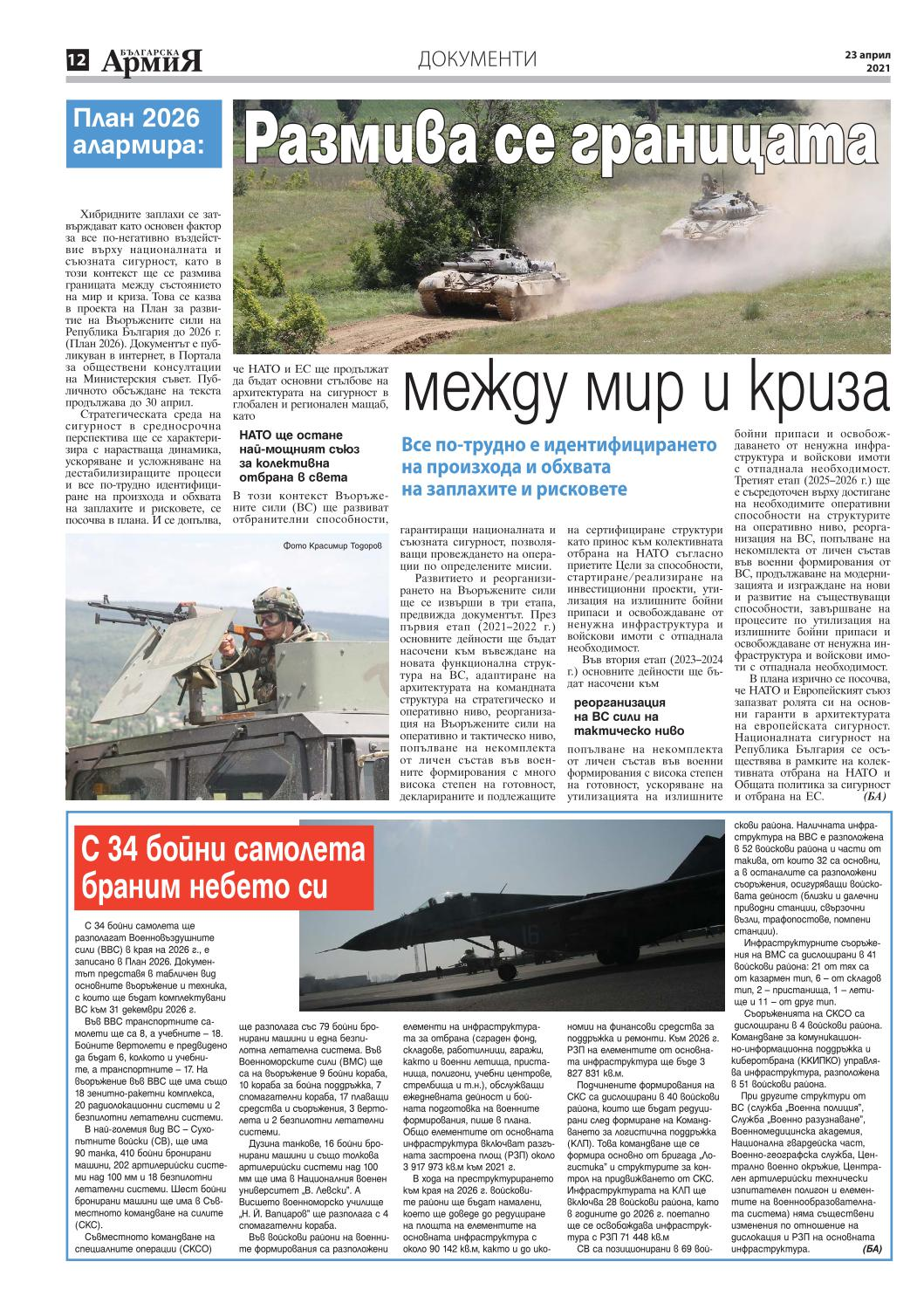 https://armymedia.bg/wp-content/uploads/2021/04/12.page1_-2.jpg