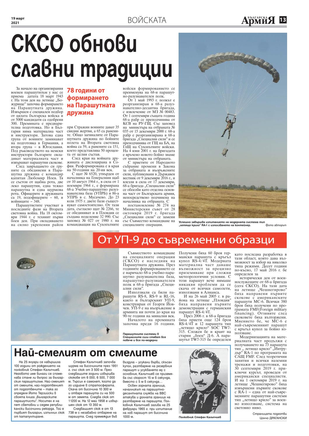 https://armymedia.bg/wp-content/uploads/2021/04/13.page1_-155.jpg