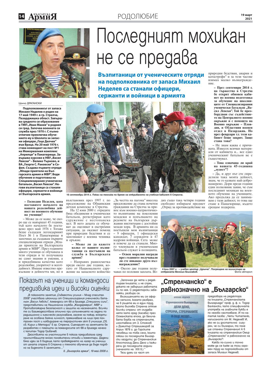 https://armymedia.bg/wp-content/uploads/2021/04/14.page1_-155.jpg