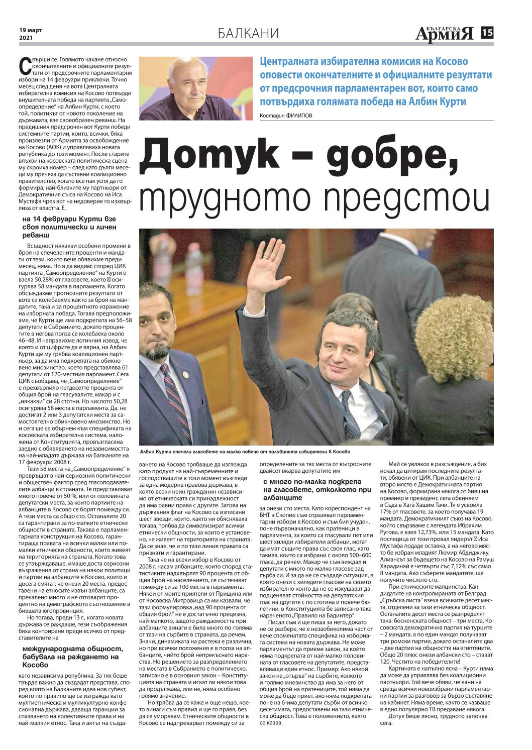 https://armymedia.bg/wp-content/uploads/2021/04/15.page1_-155.jpg