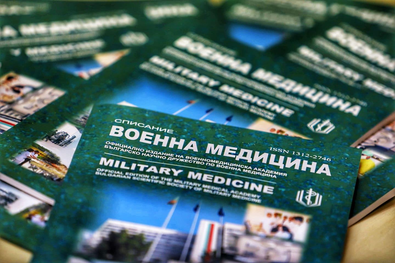 """Излезе първият за 2021 г. брой на списание """"Военна медицина"""""""