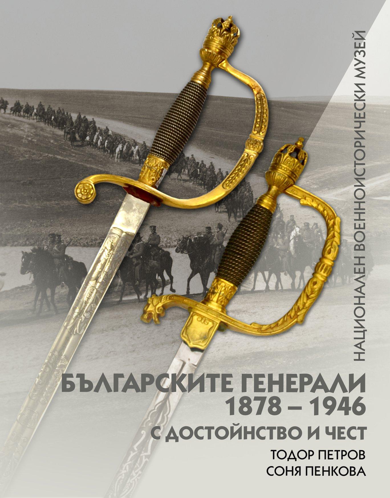 """НВИМ представя книга от поредицата """"Българските генерали 1878 – 1946. С достойнство и чест"""""""