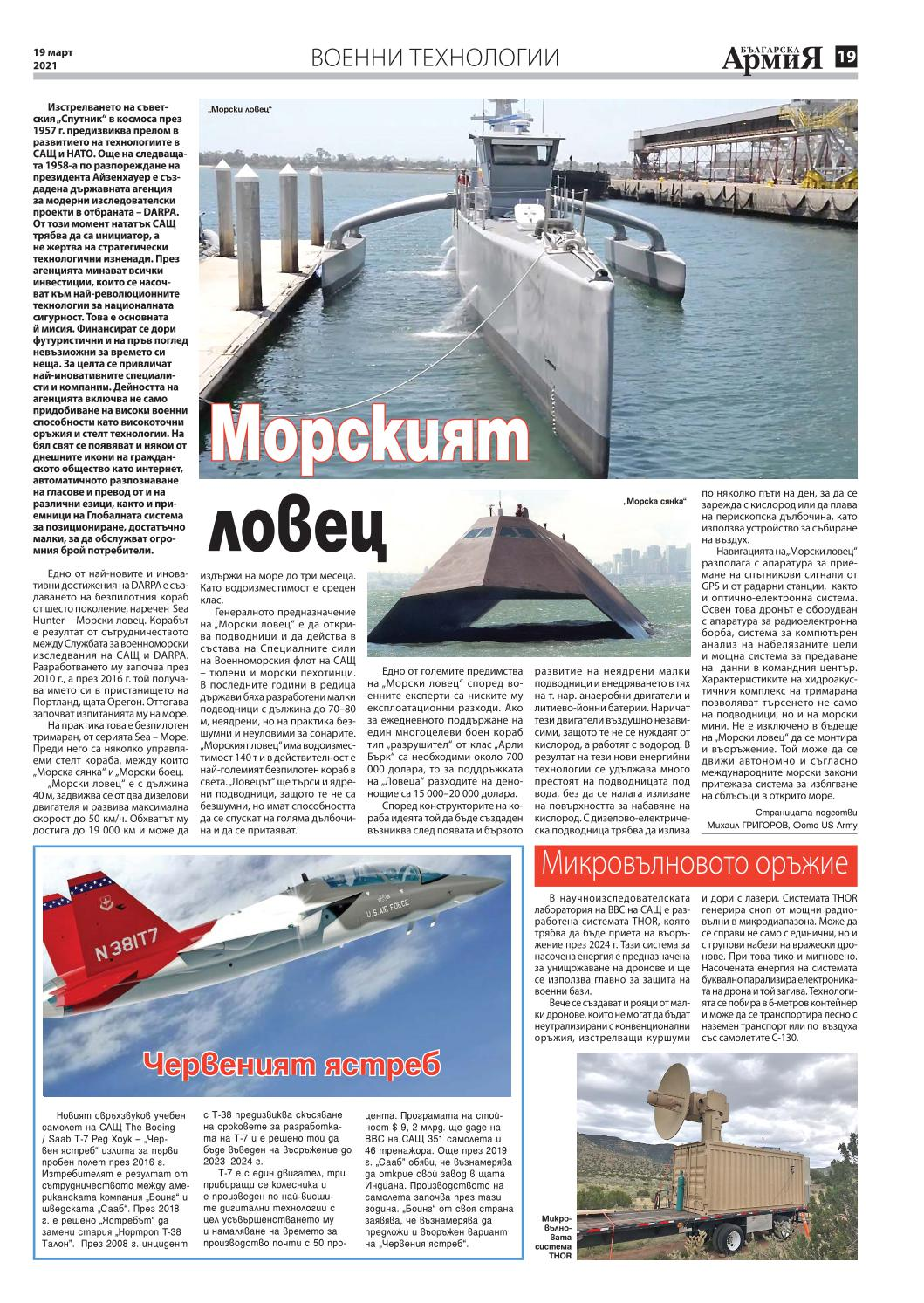 https://armymedia.bg/wp-content/uploads/2021/04/19.page1_-155.jpg