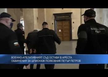 В ареста обвинения за шпионаж полковник Петър Петров