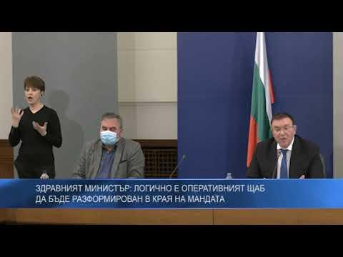 Здравният министър: Логично е оперативният щаб да бъде разформирован в края на мандата