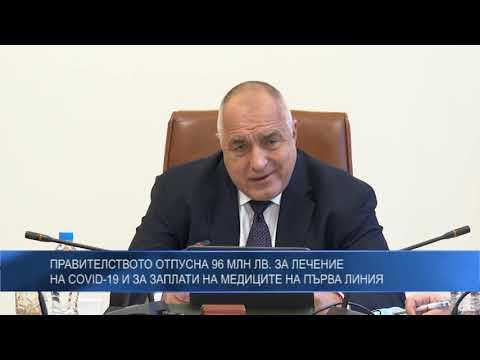 Правителството отпусна 96 млн. лв. за лечение на COVID-19 и за заплати на медиците на първа линия