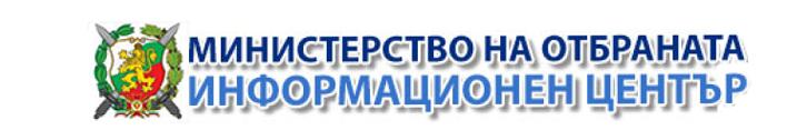 Информационен център на Министерство на oтбраната