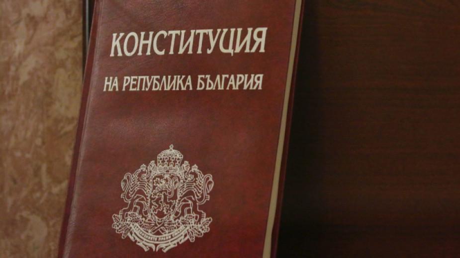 16 април - Ден на Българската конституция