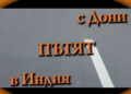 Пътят