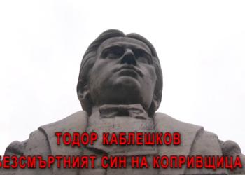 Военните репортери: Тодор Каблешков