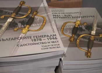 """В НВИМ представиха първия том от поредицата """"Българските генерали 1878 – 1946. С достойнство и чест"""""""