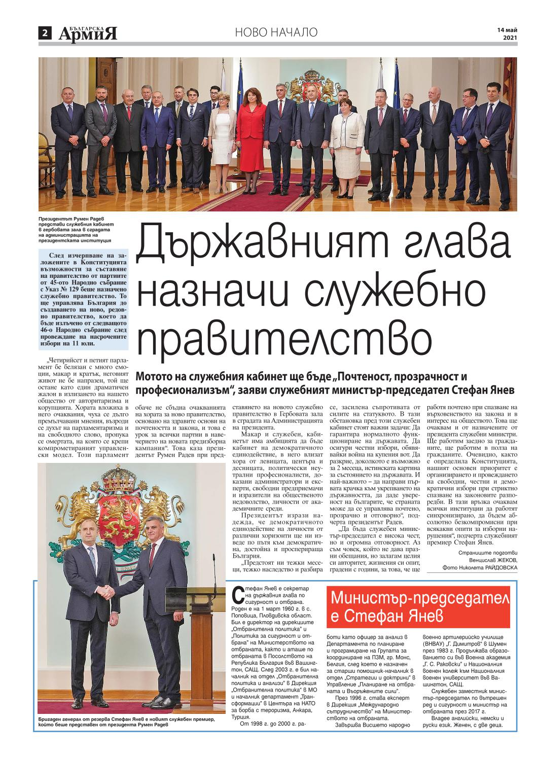 https://armymedia.bg/wp-content/uploads/2021/05/02.page1_-1.jpg