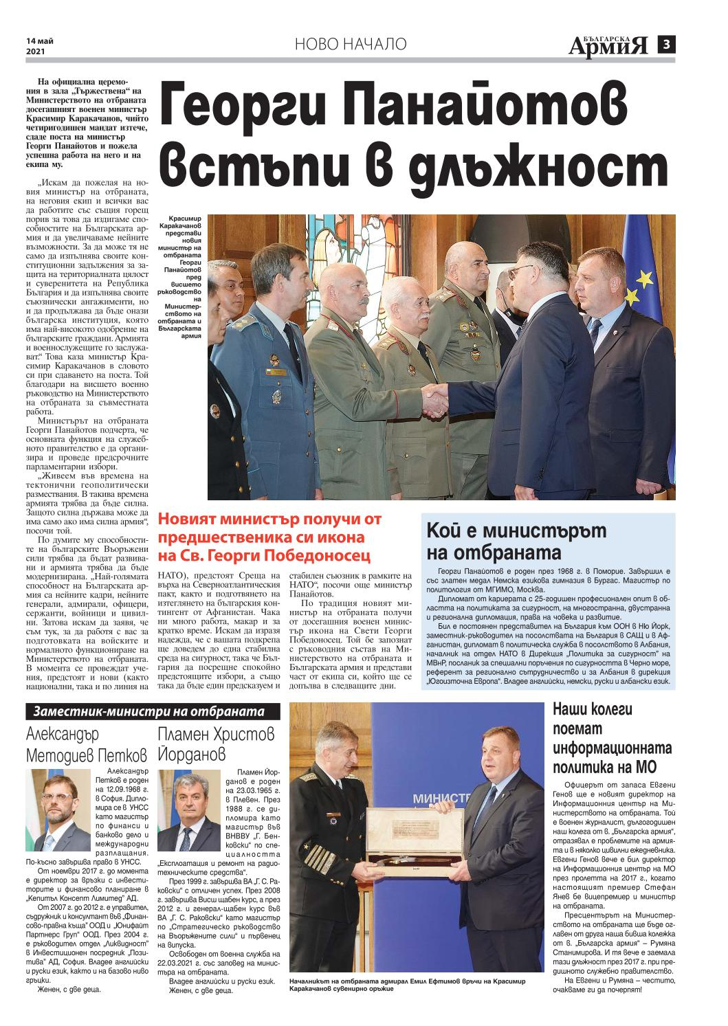https://armymedia.bg/wp-content/uploads/2021/05/03.page1_-1.jpg