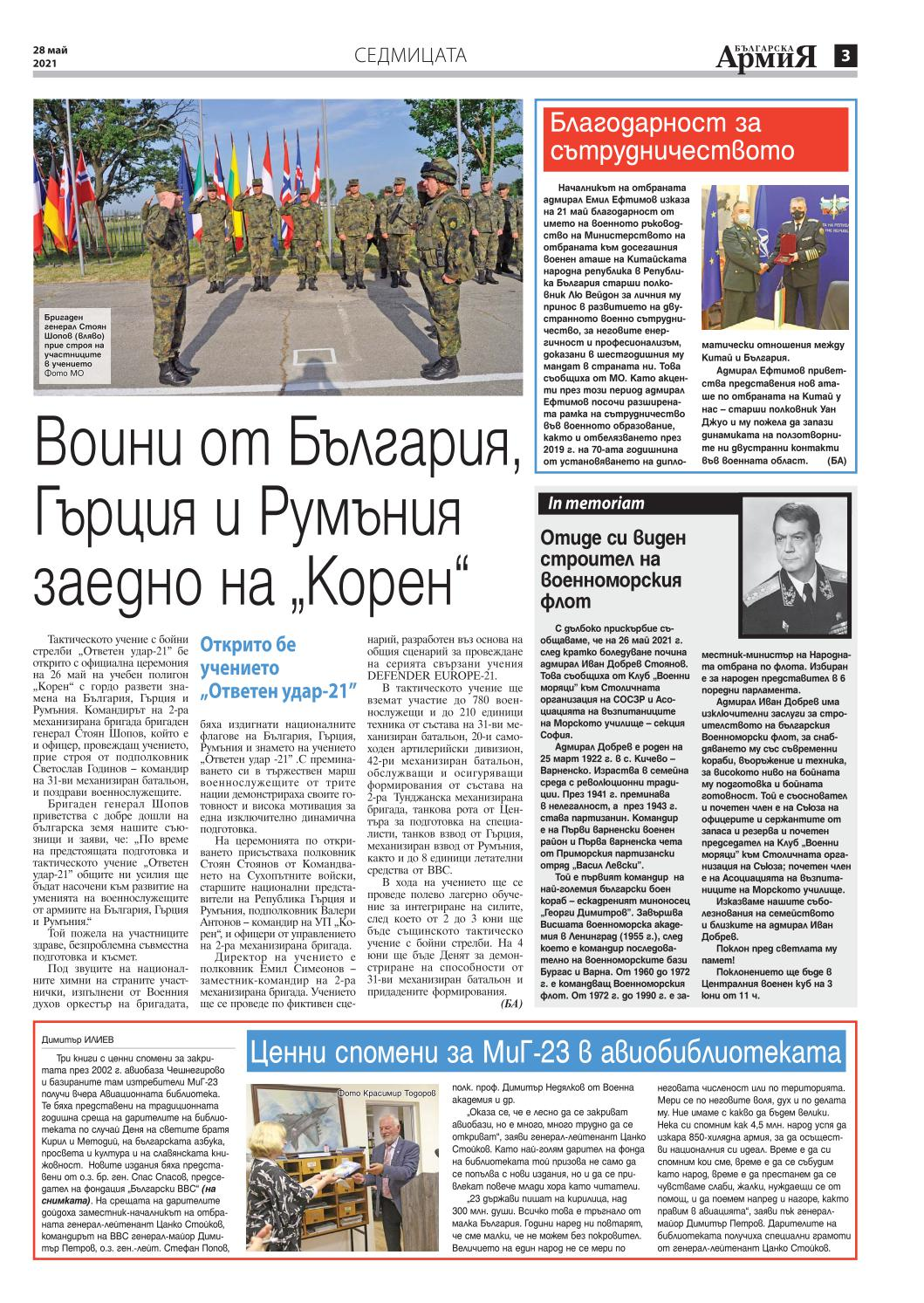 https://armymedia.bg/wp-content/uploads/2021/05/03.page1_-3.jpg