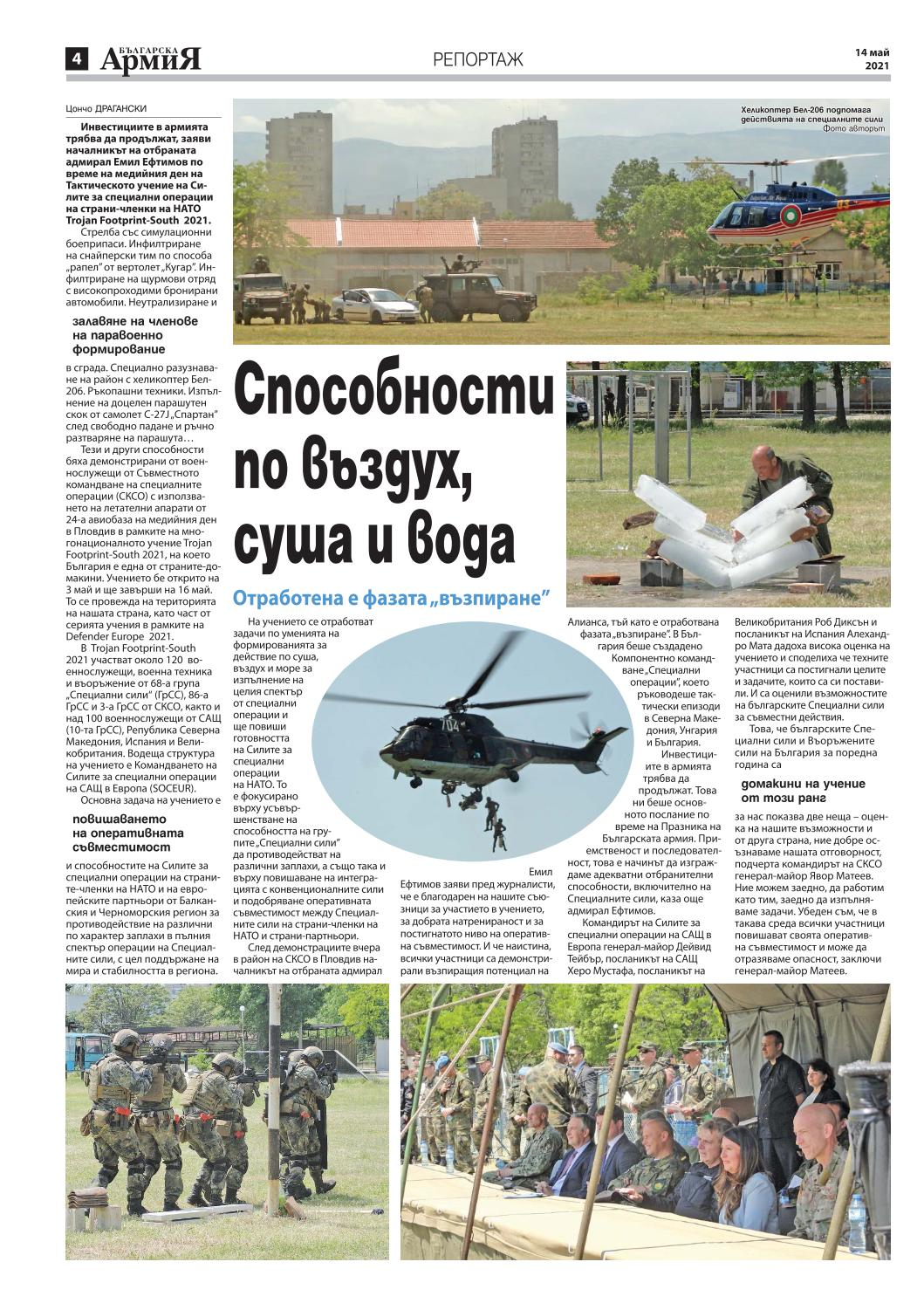https://armymedia.bg/wp-content/uploads/2021/05/04.page1_-1.jpg