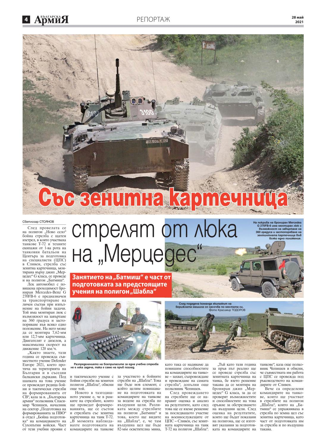 https://armymedia.bg/wp-content/uploads/2021/05/04.page1_-3.jpg
