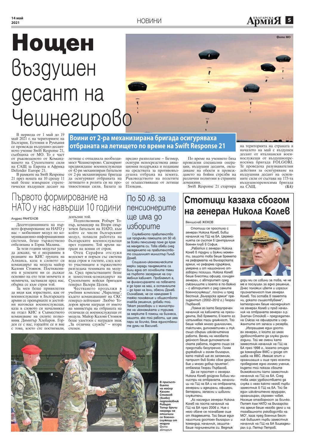 https://armymedia.bg/wp-content/uploads/2021/05/05.page1_-1.jpg