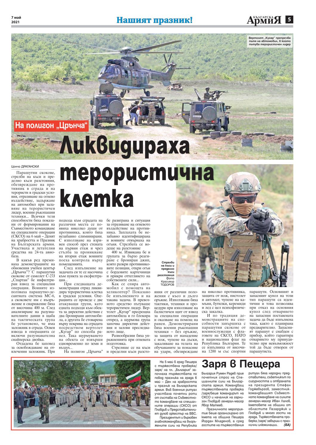 https://armymedia.bg/wp-content/uploads/2021/05/05.page1_.jpg