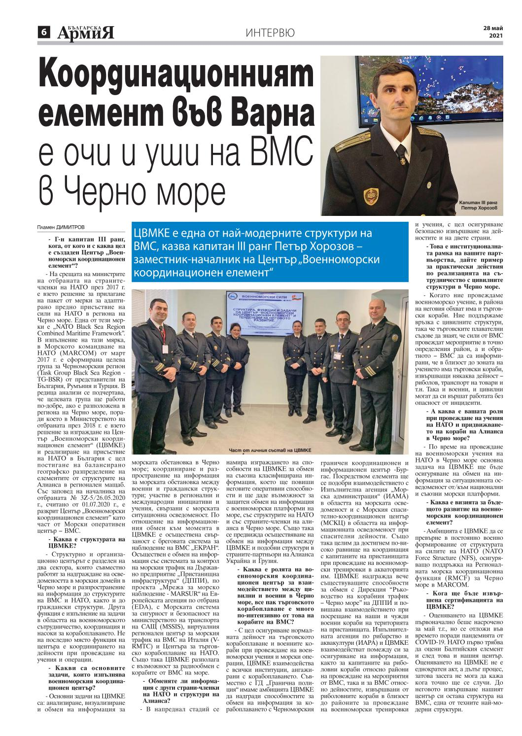 https://armymedia.bg/wp-content/uploads/2021/05/06.page1_-3.jpg
