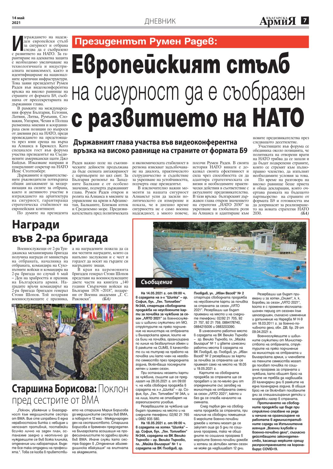 https://armymedia.bg/wp-content/uploads/2021/05/07.page1_-1.jpg