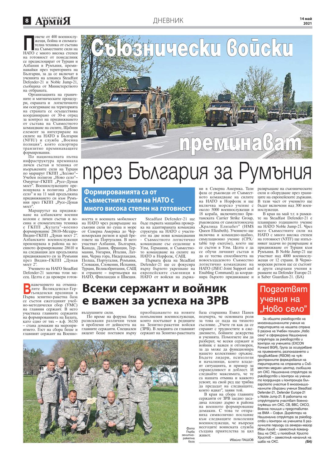https://armymedia.bg/wp-content/uploads/2021/05/08.page1_-1.jpg