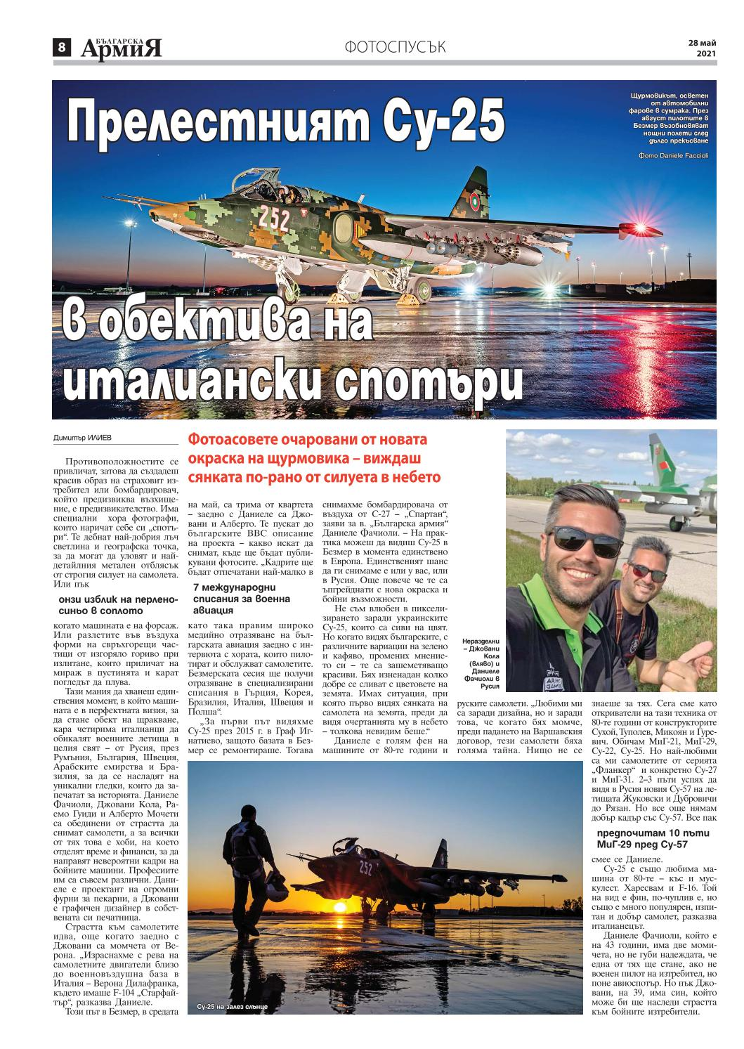 https://armymedia.bg/wp-content/uploads/2021/05/08.page1_-3.jpg