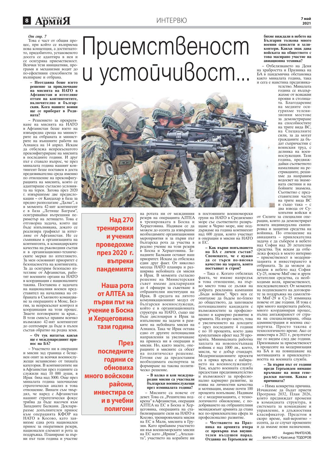 https://armymedia.bg/wp-content/uploads/2021/05/08.page1_.jpg