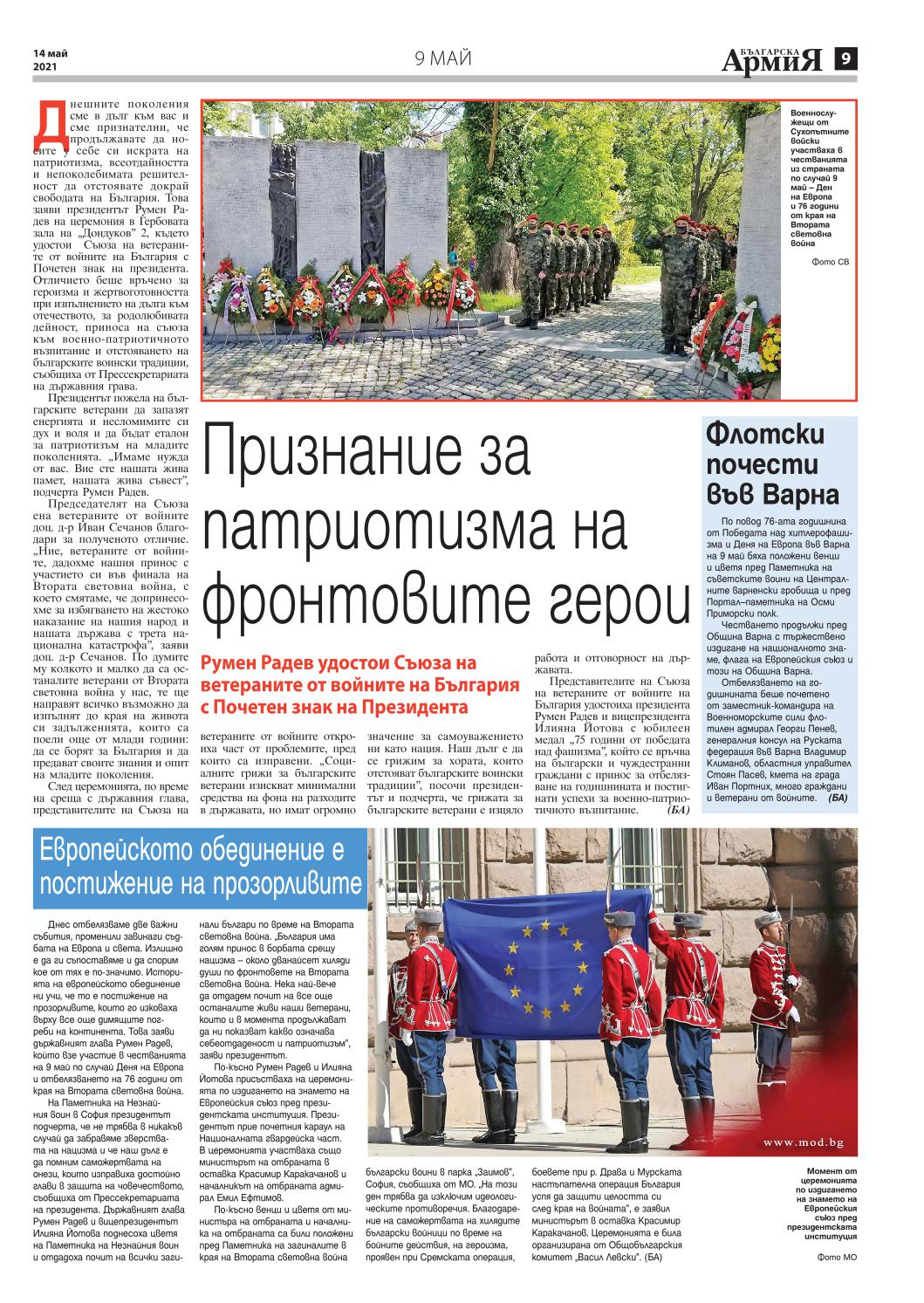 https://armymedia.bg/wp-content/uploads/2021/05/09.page1_-1.jpg