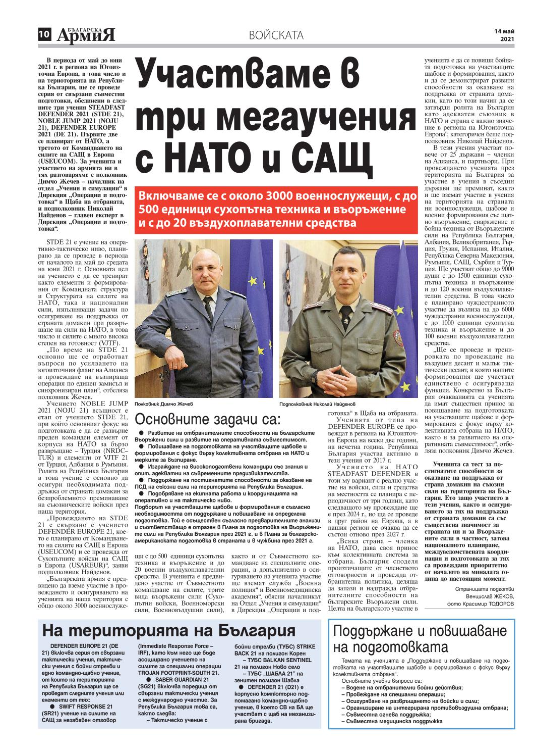 https://armymedia.bg/wp-content/uploads/2021/05/10.page1_-1.jpg