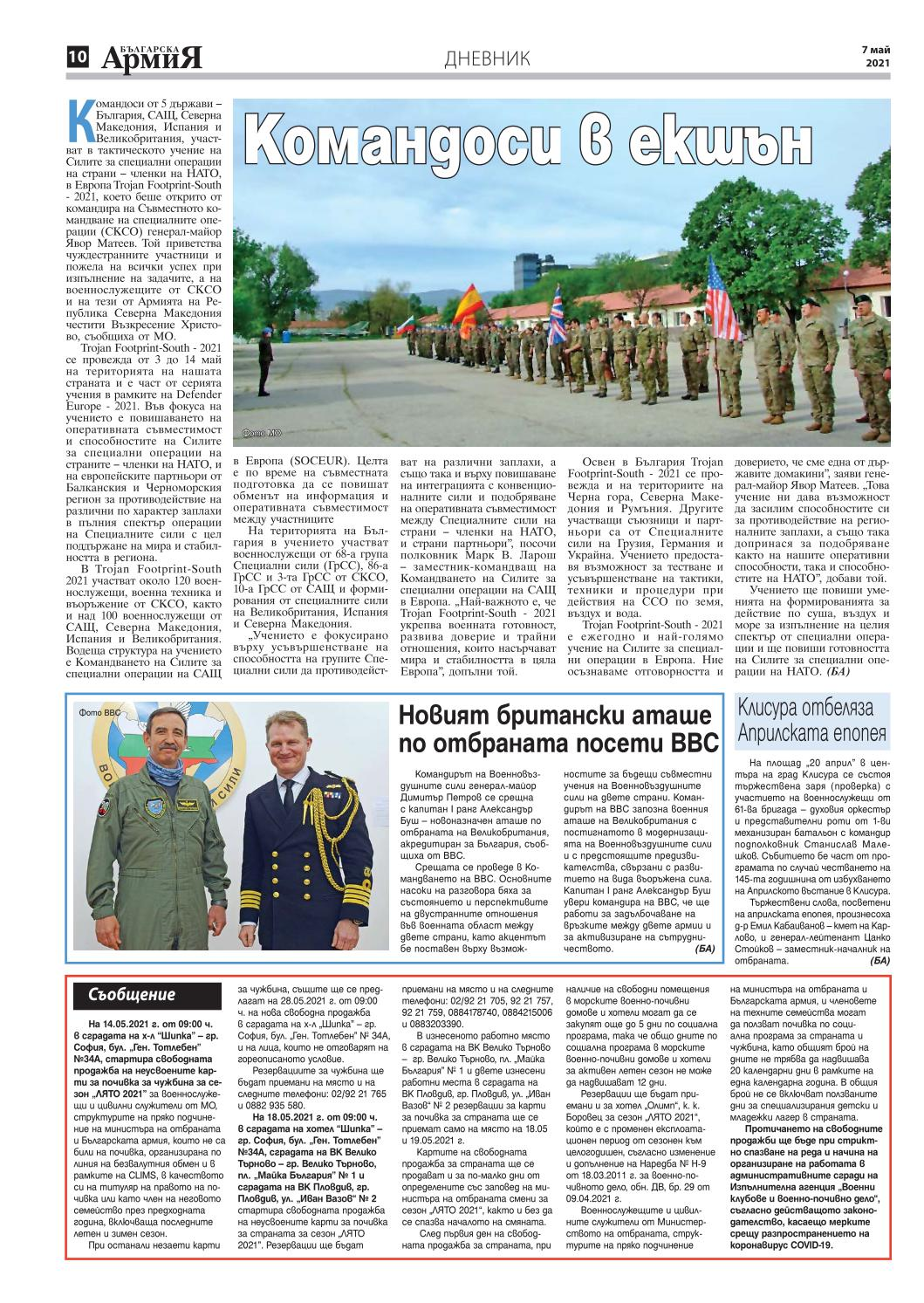 https://armymedia.bg/wp-content/uploads/2021/05/10.page1_.jpg