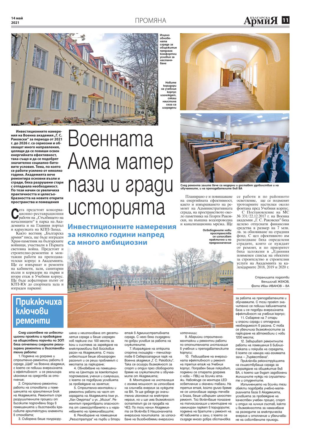 https://armymedia.bg/wp-content/uploads/2021/05/11.page1_-1.jpg