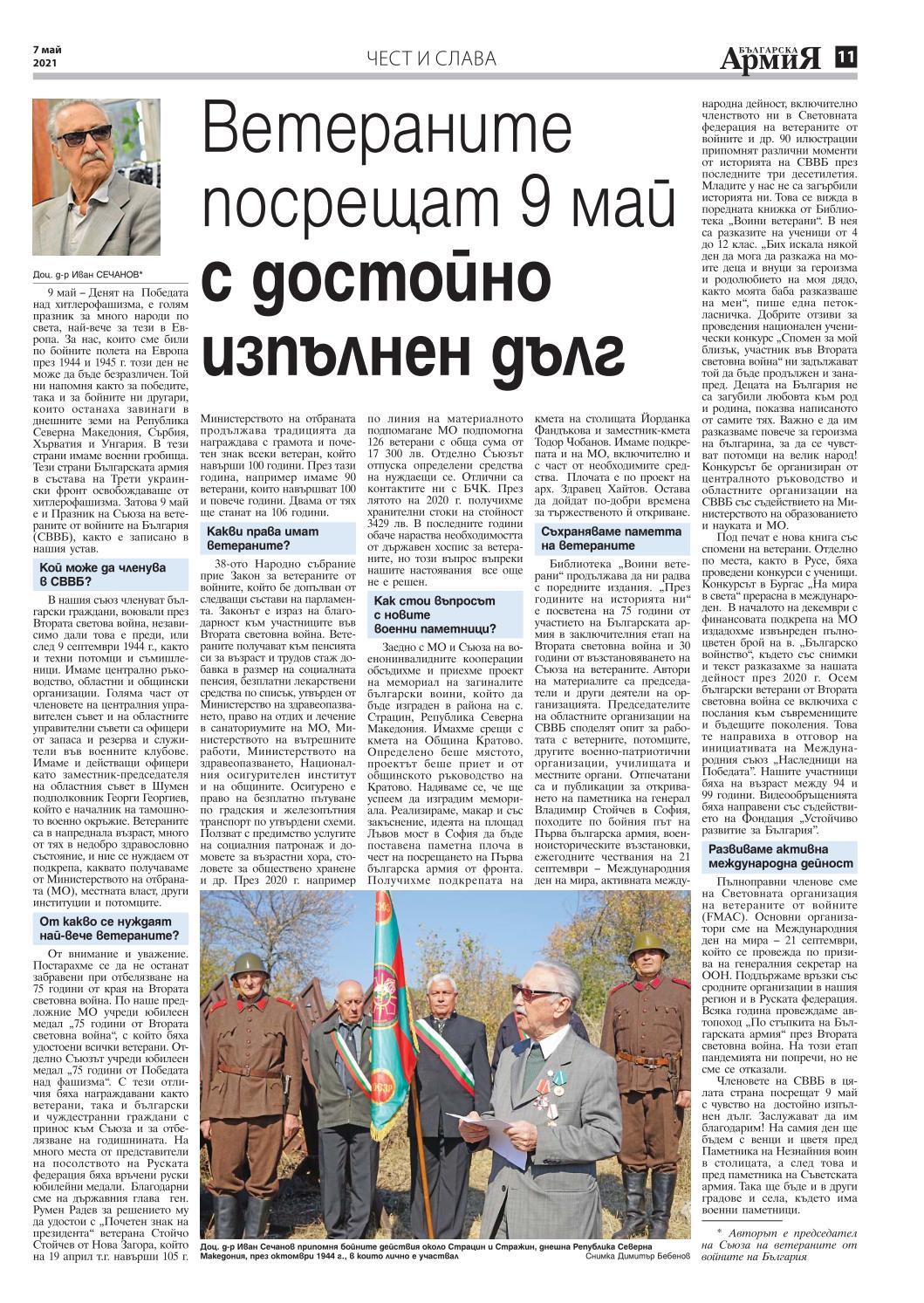https://armymedia.bg/wp-content/uploads/2021/05/11.page1_.jpg