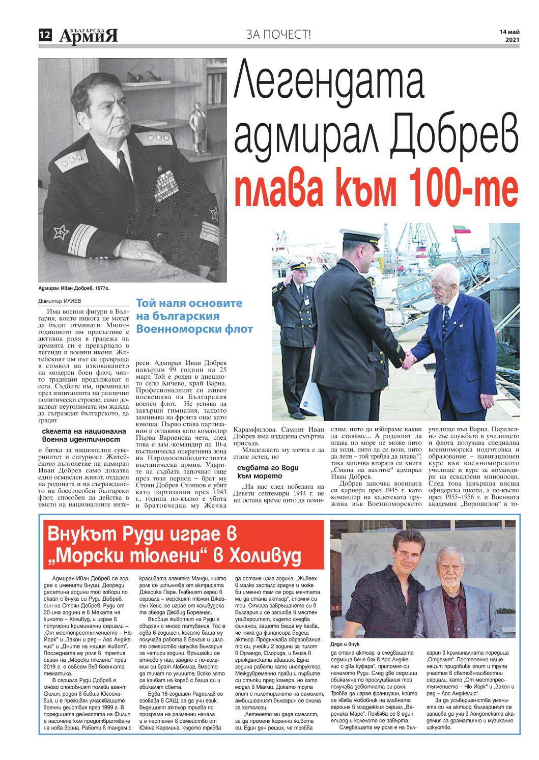 https://armymedia.bg/wp-content/uploads/2021/05/12.page1_-1.jpg