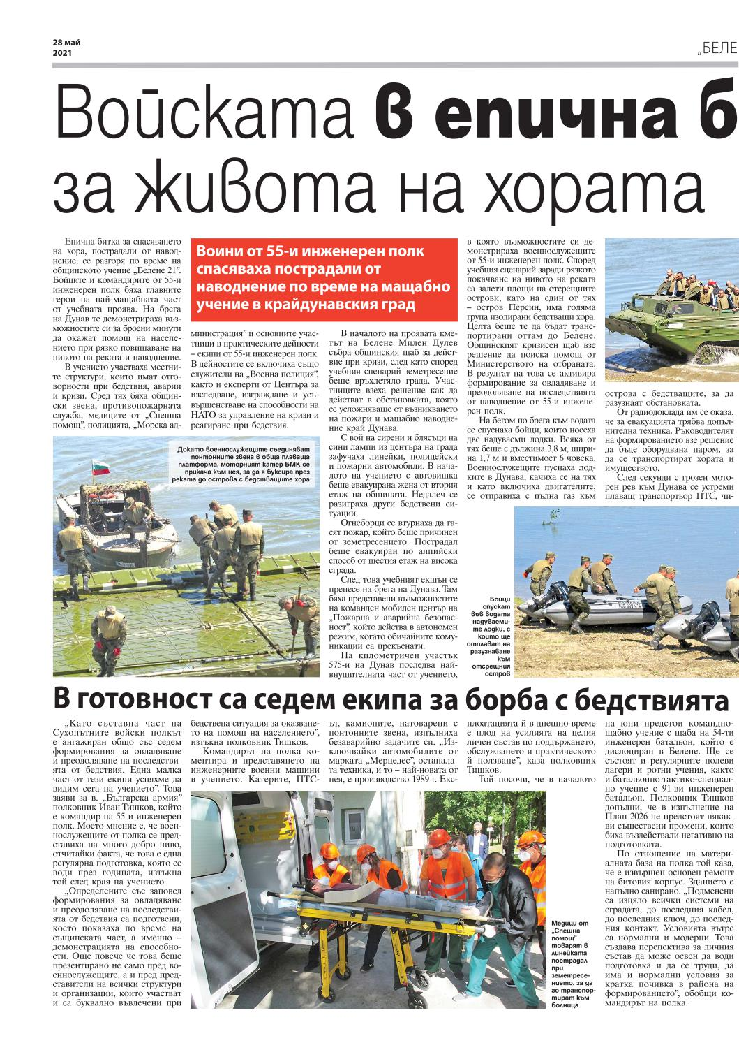 https://armymedia.bg/wp-content/uploads/2021/05/12.page1_-3.jpg