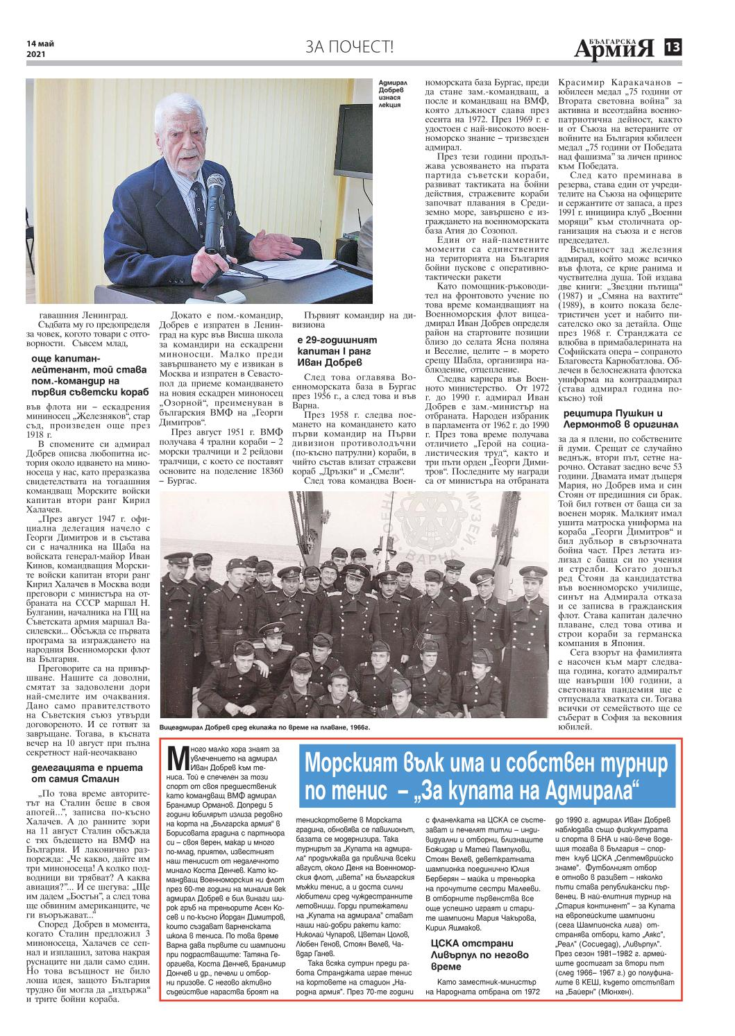 https://armymedia.bg/wp-content/uploads/2021/05/13.page1_-1.jpg