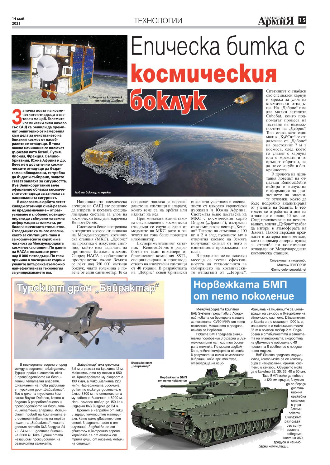 https://armymedia.bg/wp-content/uploads/2021/05/15.page1_-1.jpg