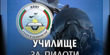 """ВВВУ """"Георги Бенковски"""" и Висшето училище по телекомуникации и пощи подписаха меморандум за сътрудничество"""