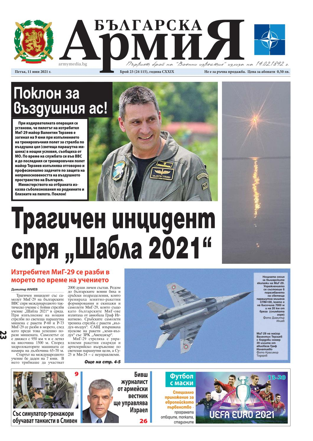 https://armymedia.bg/wp-content/uploads/2021/06/01.page1_-1.jpg