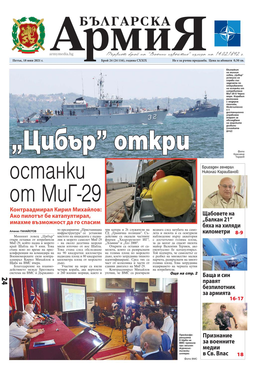 https://armymedia.bg/wp-content/uploads/2021/06/01.page1_-2.jpg