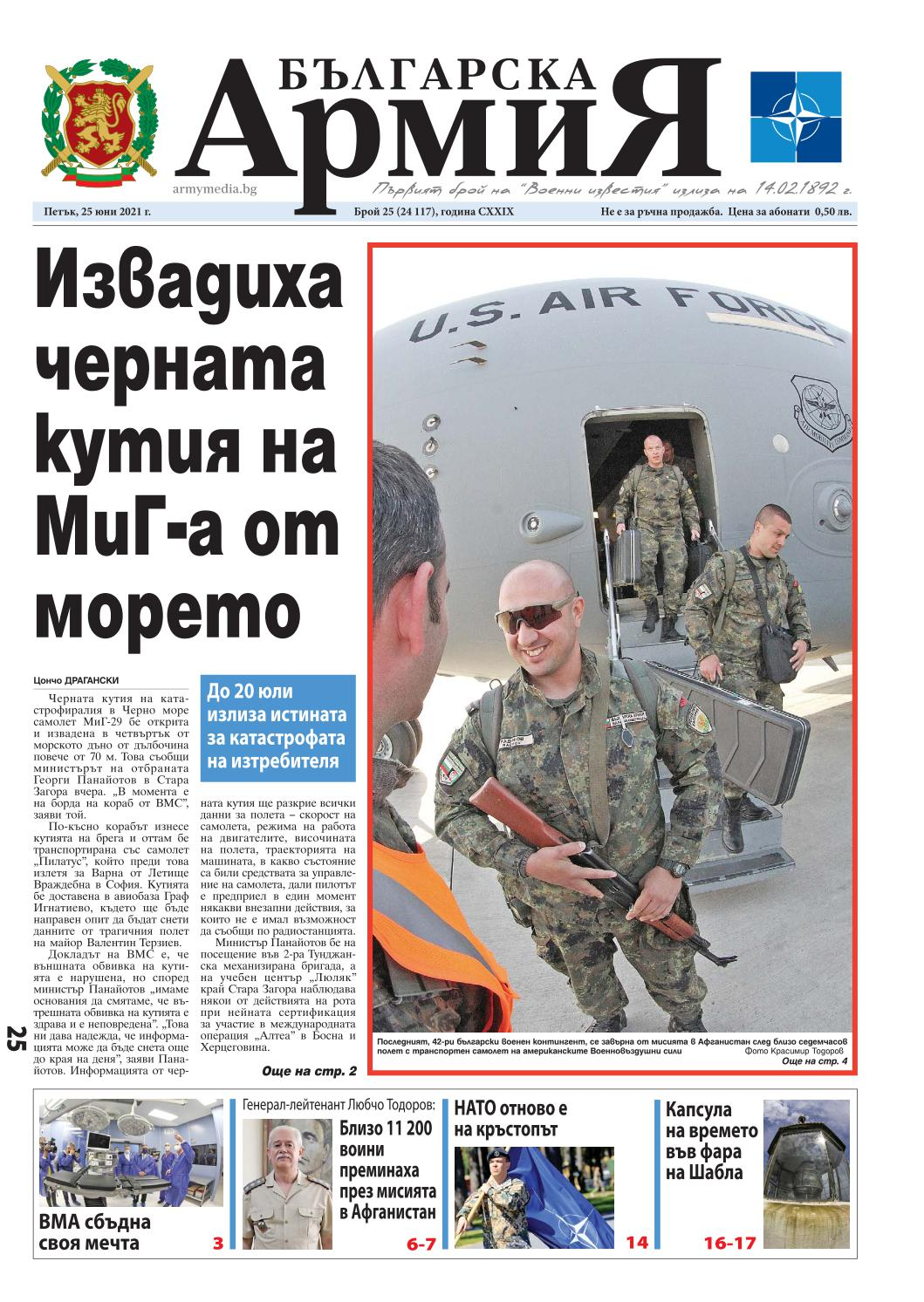 https://armymedia.bg/wp-content/uploads/2021/06/01.page1_-3.jpg