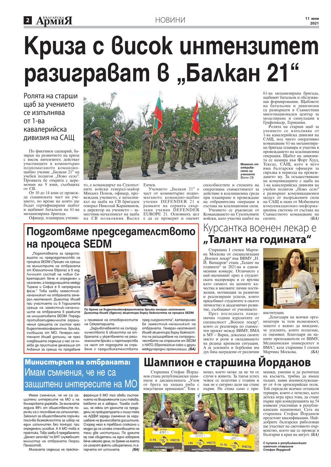 https://armymedia.bg/wp-content/uploads/2021/06/02.page1_-1.jpg
